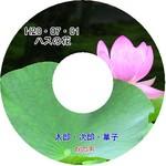 H20ハスの花・写真.jpg