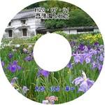 H20菖蒲園と石倉・写真.jpg